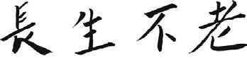 chinesescript1.jpg